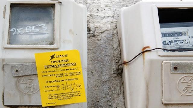 Ξεκινούν αιτήσεις για επανασύνδεση ηλεκτροδότησης νοικοκυριών με χαμηλό εισόδημα