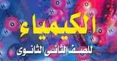 تلخيص كيمياء ثاني ثانوي اليمن – جميع الوحدات