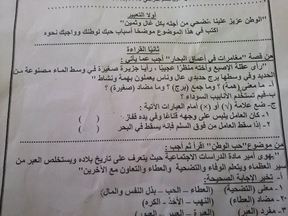 امتحانات عربى ودين نقل ابتدائى 2015 منهاج مصر 10429399_15520914983