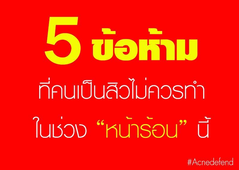 5 ข้อห้ามที่คนเป็นสิวไม่ควรทำในช่วงหน้าร้อนนี้