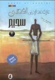 سحيم ملحمة شعرية لـ غازي عبد الرحمن القصيبي