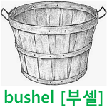 부셜 (bushel) 리터(L) 킬로그람(kg) 곡물 단위 환산 - 옥수수 밀 콩