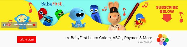 قناة BabyFirst Learn Colors, ABCs, Rhymes & More لتعليم الحروف و الاشكال عن طريق الكرتون و الاغاني
