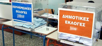 13 Οκτωβρίου 2019 οι δημοτικές εκλογές με..Κλεισθένη