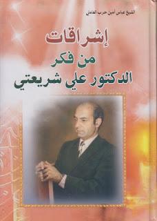 تحميل كتاب إشراقات من فكر الدكتور علي شريعتي ـ عباس أمين حرب العاملي