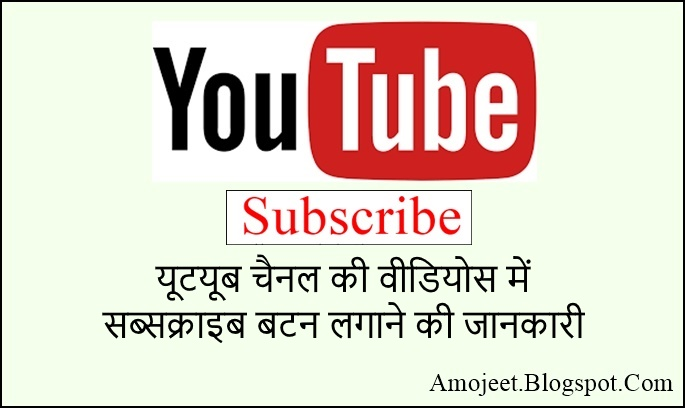 youtube-video-me-subscribe-button-kaise-lagate-hai-hindi-me-jankari