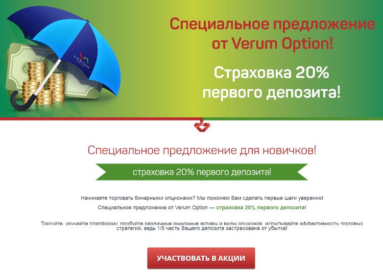 страховка 20% первого депозита!