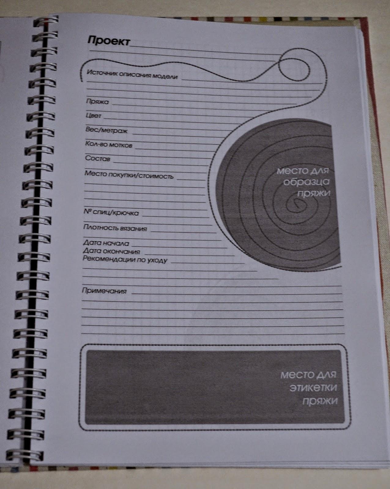 обложка для рукодельного блокнота вязаные историисовушкин блог