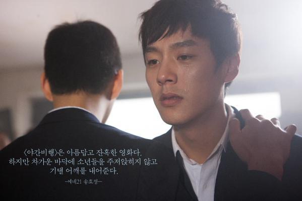 Night Flight 야간비행 (2014) Full HD
