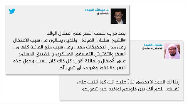 التغريدة التي زجت بالداعية السعودي سلمان العودة في السجن