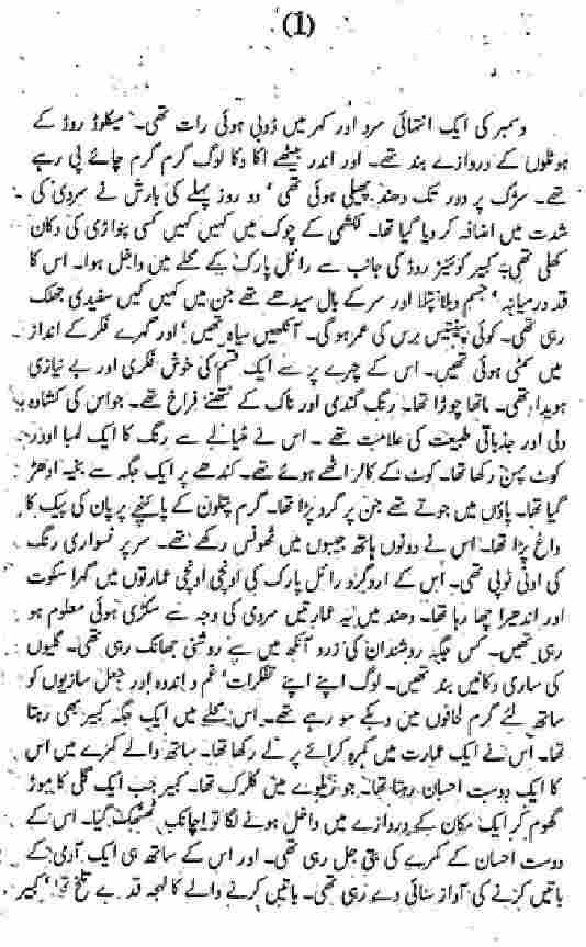 A Hameed Free Urdu Story in PDF
