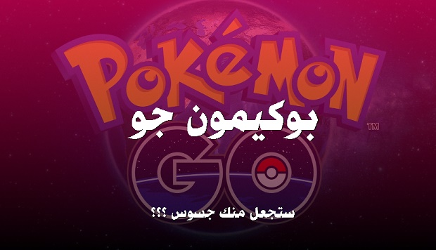 حقائق خطيرة عن لعبة بوكيمون جو و أضرارها على الأمن الوطني للدول العربية
