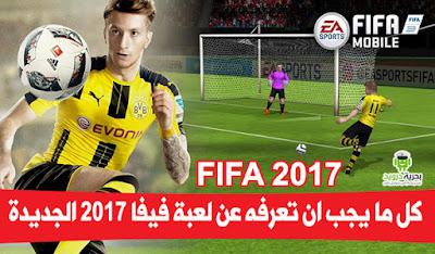 تحميل لعبة فيفا 2017 FIFA Mobile Soccer