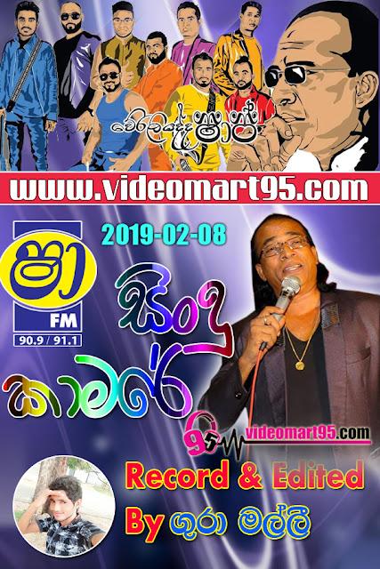 SHAA FM SINDU KAMARE WITH WERALIYADDA SHARP 2019-02-08