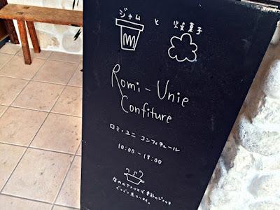 Romi-Unie Confiture ロミ・ユニ・コンフィチュール