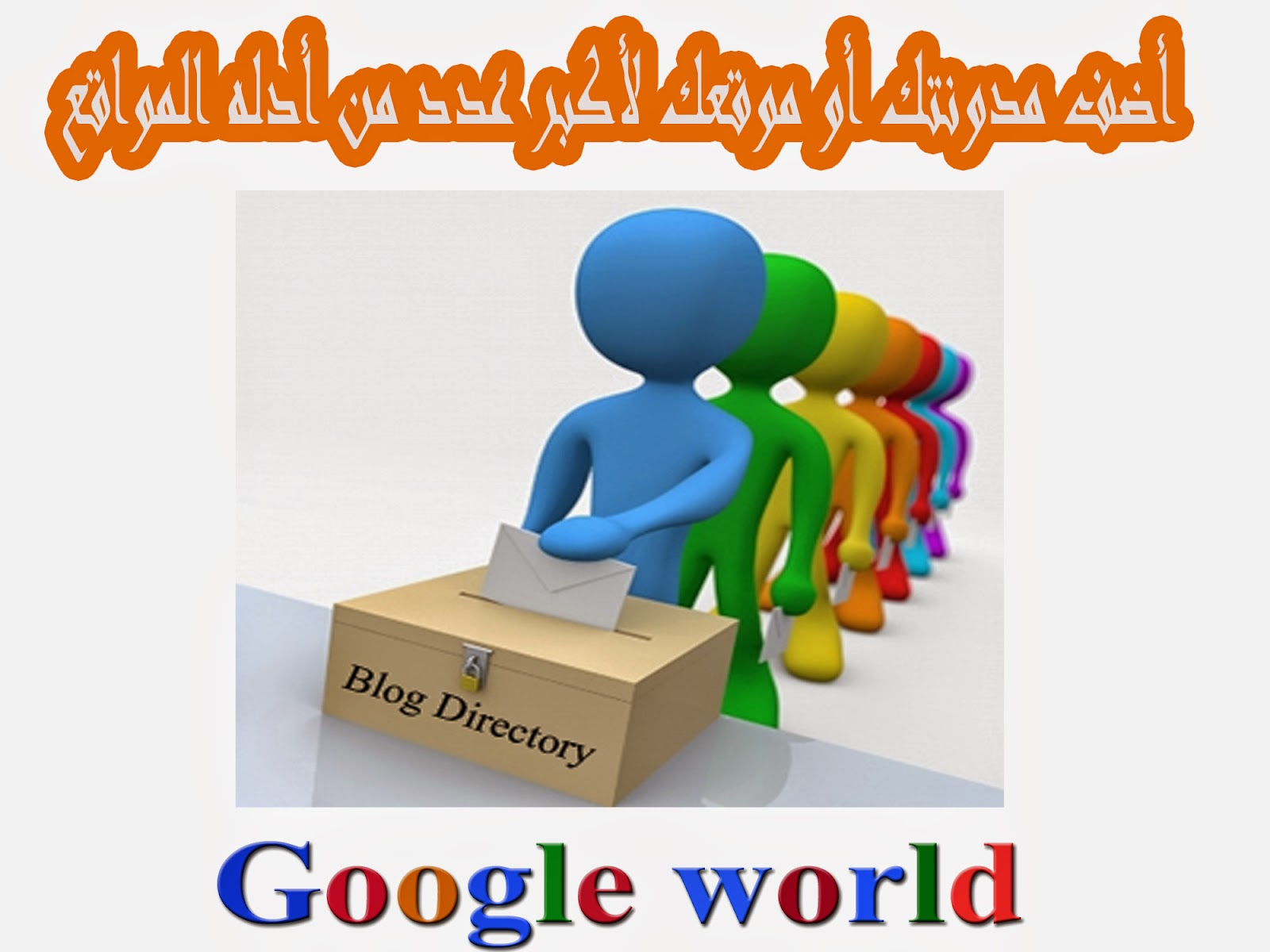 Add your site to directories sites