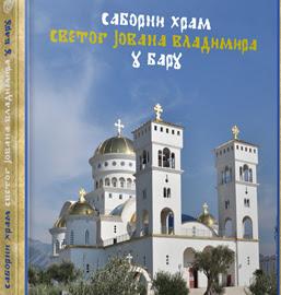 http://www.spc.rs/sr/monografija_o_sabornom_hramu_svetog_jovana_vladimira