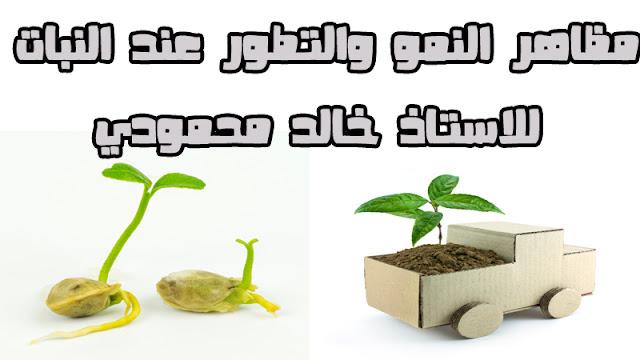 مذكرات مقطع مظاهر النمو والتطور عند النبات للاستاذ خالد محمودي