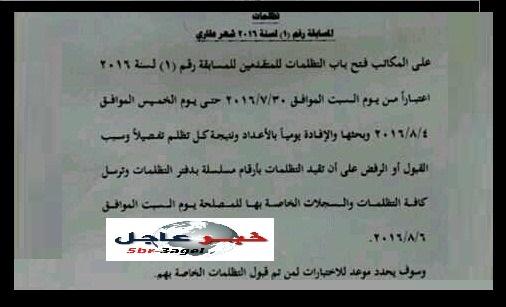 أسماء المستوفين لمسابقة الشهر العقارى خلال 72 ساعه وفتح باب التظلمات بدءا من 30 / 7 / 2016