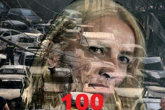 100 άνθρωποι κάηκαν ζωντανοί - Δεν θα ξεχάσουμε...