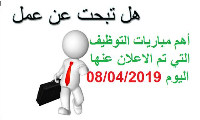أهم مباريات التوظيف التي تم الاعلان عنها اليوم - 08/04/2019