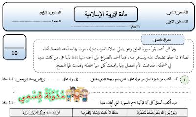 فرض المراقبة المستمرة في التربية الإسلامية للمستوى 4 الرابع ابتدائي