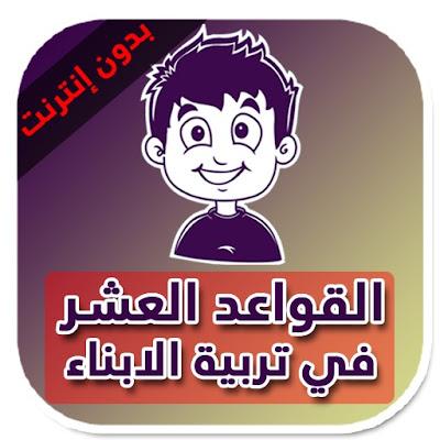 """تطبيق أندرويد سهل وبسيط كتاب القواعد العشر """"أهم القواعد في تربية الأبناء"""" أ.د.عبدالكريم بكّار"""