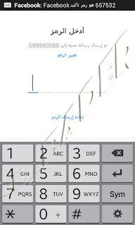 فيس بوك مسنجر رمز التحقق  Facebook messenger activation code