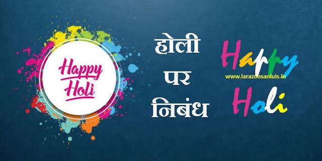 Holi Par Nibandh | Holi Essay in Hindi