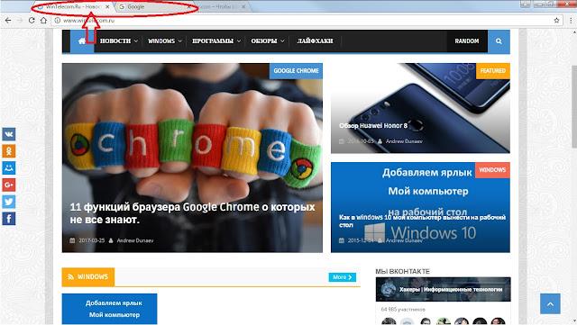 Одновременный выбор нескольких вкладок Google Chrome
