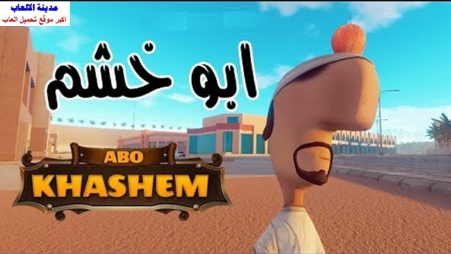 تحميل لعبة أبو خشم Abo Khashem للكمبيوتر وللموبايل الاندرويد مجانا برابط مباشر ميديا فاير