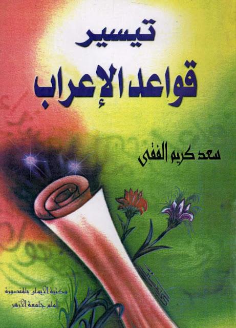 كتاب : تيسير النحو . نحو فهم مبسط لقواعد اللغة العربية