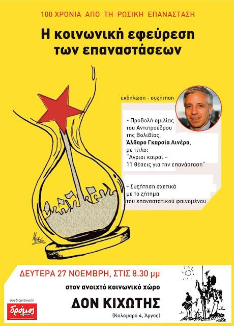 """Προβολή στο """"Δον Κιχώτη"""" και συζήτηση για την κοινωνική εφεύρεση των επαναστάσεων"""