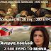 ΑΞΙΟΚΡΑΤΙΑ ΣΥΡΙΖΑ: ΔΑΣΚΑΛΟΣ VS ΓΡΑΜΜΑΤΕΑ ΤΣΙΠΡΑ ΣΤΗ ΣΑΛΟΝΙΚΗ...