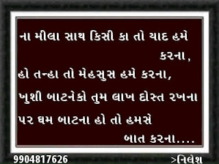 Na mile sath kisi ka to yaad hame karane gujarati_hindi shayari