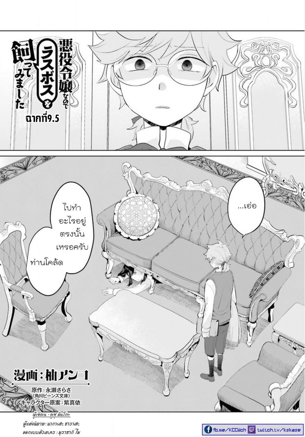 Akuyaku Reijo nano de Last Boss wo Kattemimashita ตอนที่ 9.5