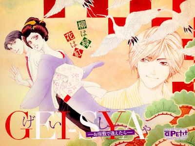 Wakuni Akisato - Gei-sya (Petit Comic 2008)