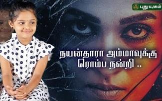 Kottachi's Daughter Speech   Imaikkaa Nodigal Audio Launch
