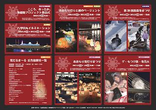 Warm Heart Aomori Exciting Winter Project 2016-17 flyer back Kokoro Attaka Aomori Fuyu Kandou Project 青森市 平成28年度 こころ、あったか。あおもり冬感動プロジェクト チラシ裏