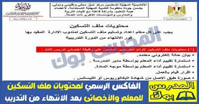 الفاكس الرسمي لمحتويات ملف التسكين للمعلم والأخصائي بعد الانتهاء من التدريب