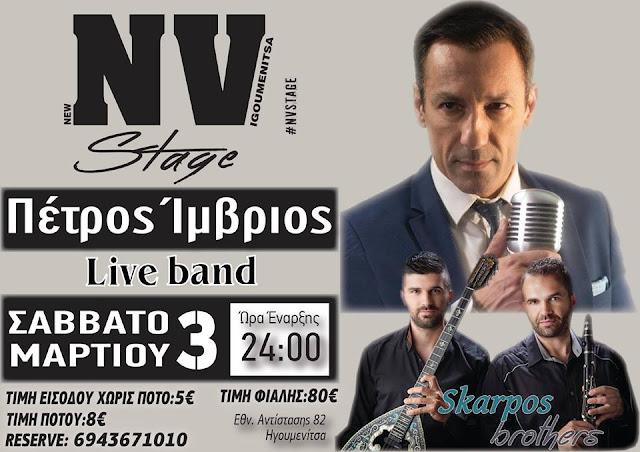 Ηγουμενίτσα: Ο Πέτρος Ίμβριος το Σάββατο στη σκηνή του ENVY Stage