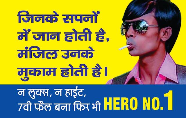 Bangladeshi Superstar Hero Alom Biography in Hindi - Real Inspiring to Every person