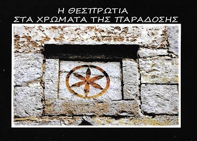 Λεύκωμα με παραδοσιακά κτίσματα και εκκλησιαστικά μνημεία της Θεσπρωτίας