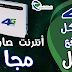 طريقة الاتصال بالانترنت مجانا عن طريق الموديم 4G الجيل الرابع لاتصالات الجزائر - للحاسوب