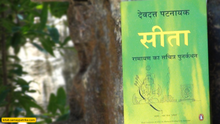 devdutt-ki-sita-hindi-book-review