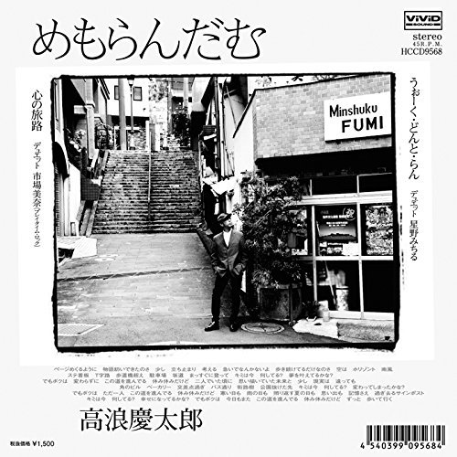 [Single] 高浪慶太郎 – めもらんだむ (CD+7inch) (2015.12.23/MP3/RAR)