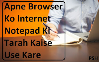 Apne Browser Ko Notepad Ki Tarah Kaise Use Kare - Shortcut Internet Notepad