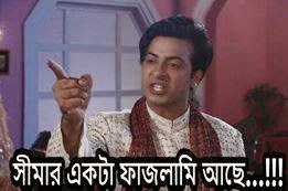 bangla funny picture, bangla funny picture for facebook, bangla images download bangla comment photo, facebook bengali comment picture, fb bangla photo comment, funny bangla facebook comment, funny facebook photo comment, funny facebook photo comment image, funny facebook photo comment pictures,