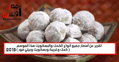 عروض و أسعار الكحك  و حلويات ومخبوزات العيد بمختلف محلات الحلويات 2018