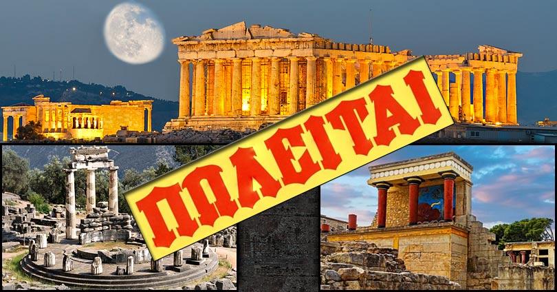 Καταγγελία Φυλάκων Αρχαιοτήτων: Ξεπουλάνε Ακρόπολη, Δελφούς, Αρχαία Ολυμπία, Κνωσό